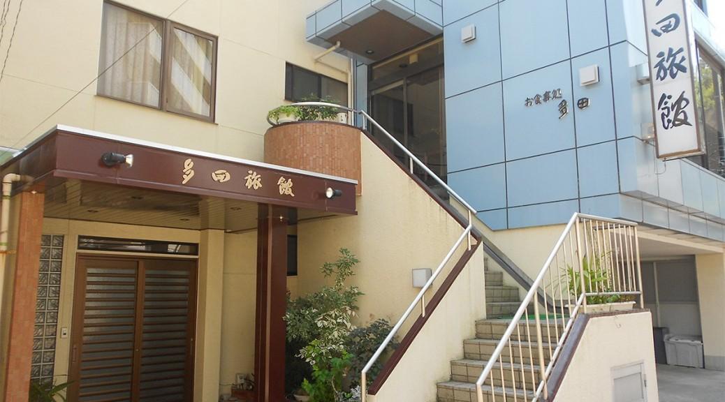 多田旅館 外観