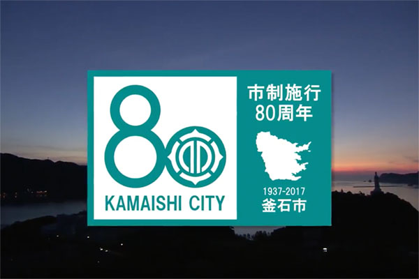 「釜石市制80年のあゆみ」映像を公開します